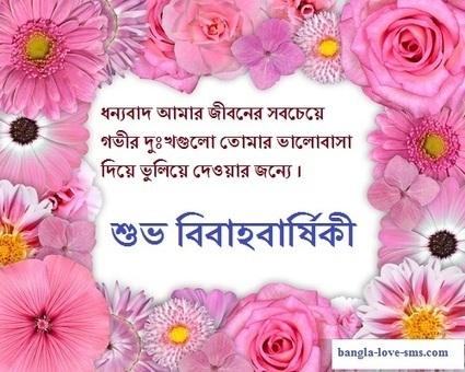 bengali sad status bangla shayari sms for faceb