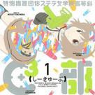 "Anime Adaptation Planned For Airsoft Gun Manga ""C3 Club""   Anime News   Scoop.it"