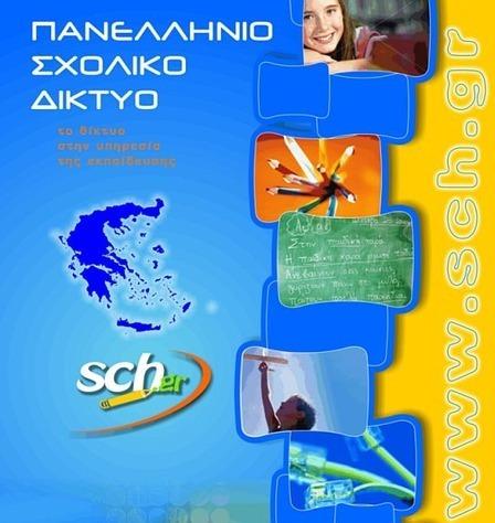 e-Portfolios μαθητών από το Πανελλήνιο Σχολικό Δίκτυο | School News - Σχολικά Νέα | Scoop.it