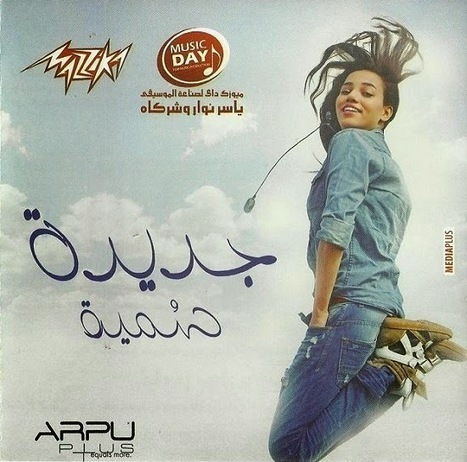 el hob el hakiki mp3
