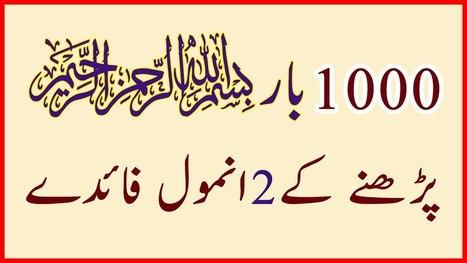 Bismillah Ka Wazifa Har Masle Ka Ruhani Ilaj |