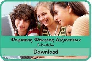 Ατομικός Φάκελος Δεξιοτήτων | DIGITAL EDUCATION | Scoop.it