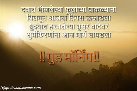 Good Morning Images In Marathi Morning Marathi