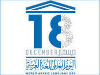 18 December - World Arabic Language Day | United Nations Educational, Scientific and Cultural Organization | How to Learn in 21st Century | Scoop.it
