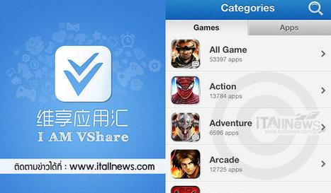 Cydia APP: vShare ดาวน์โหลด Game & App ฟรี ติดตั้ง .IPA ไฟล์บน iPad, iPhone แบบ Installous | iTAllNews | Scoop.it