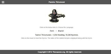 Thevaram Lyrics In Tamil Pdf