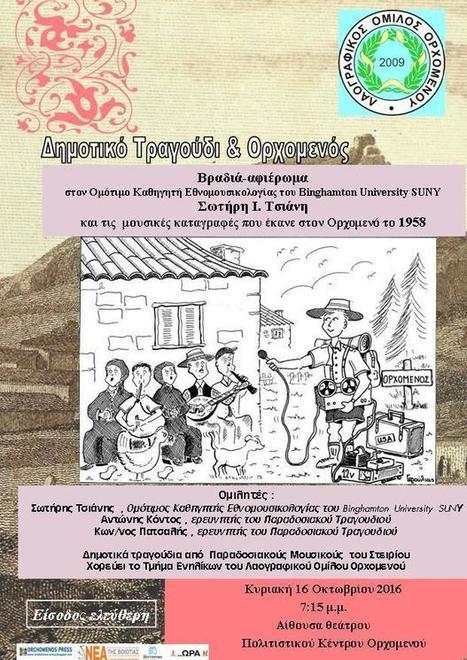 Δημοτικό τραγούδι και Ορχομενός. Την Κυριακή 16 Οκτωβρίου στον Ορχομενό βραδιά - αφιέρωμα στον Σωτήρη Τσιάνη | Βοιωτικός Κόσμος | Scoop.it