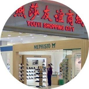 Mephisto, ambassadeur de la chaussure française   Bpifrance servir l avenir 04b11d5e329f