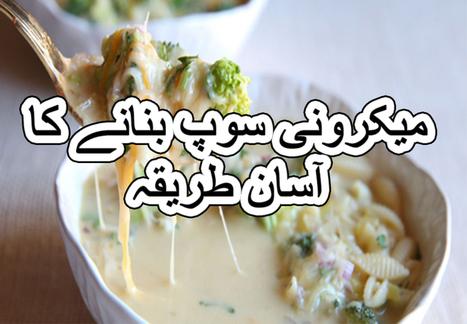 Simple Macaroni Soup Recipe In Urdu Urdu Totk