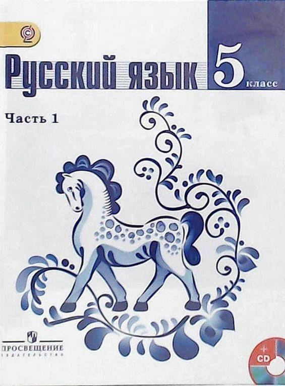гдз русскому языку 5 класс учебник 1 часть ладыженская