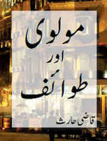 Maulvi Aur Tawaif By Qazi Haris | Free Online Pdf Books | Free Download Pdf Books | Scoop.it
