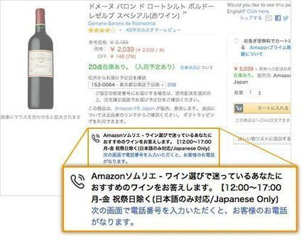 Amazon Japan hires team of pros to call you back and recommend wine   News   Geek.com   Grande Passione   Scoop.it