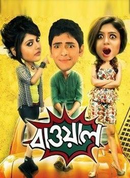 Namte namte bengali movie free download 11 re namte namte bengali movie free download 11 fandeluxe Image collections