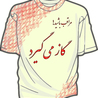 TT shirts