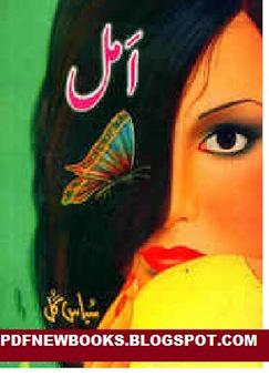 Amal Romantic Urdu Novel Free Download | Pdf Ne