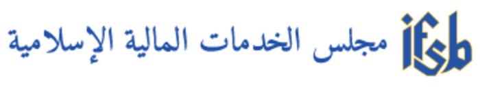 IFSB | مسرد المصطلحات والتعريفات المستخدمة في وثائق مجلس الخدمات المالية الإسلامية- (AR) | Glossarissimo! | Scoop.it