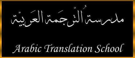 (AR) (EN) - Glossary of Military Terms   Arabic Translation School   Glossarissimo!   Scoop.it