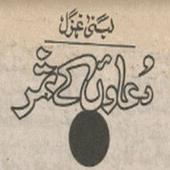 Qalandar Zaat Novel Pdf