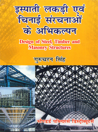 System analysis and design book in hindi downlo system analysis and design book in hindi download fandeluxe Images