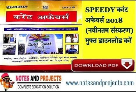 In hindi gk 2018 pdf speedy book