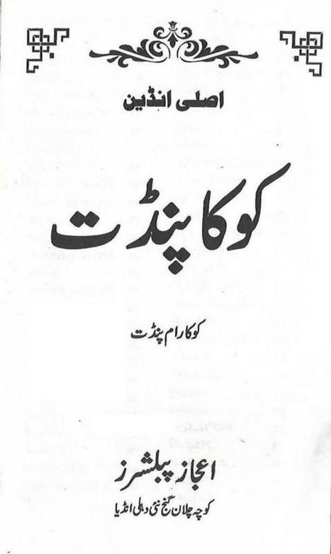 Amliyat E Mohabbat In Urdu Pdf