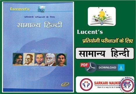 Lucent Publication Samanya Hindi pdf free downl