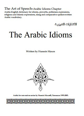 AR) (EN) (DOC) – English idioms translated into Arabic | Walid Nasif