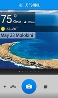 Caméras météo - Applications Android sur GooglePlay | Android Apps | Scoop.it