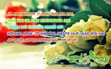Good Morning Sms Messages Hindi English