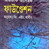 Bengali Ebooks Read Online and Download  All Free