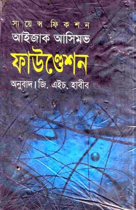 Sharadindu Amnibas Ebook