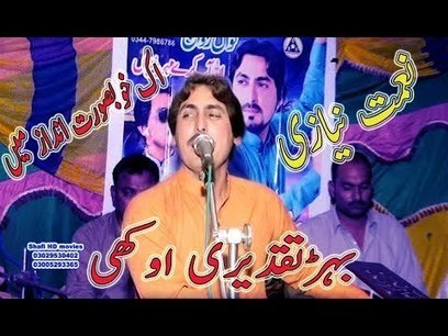 Saraiki Song Bar Taqdeeri Okhi 2017 2018 Song N
