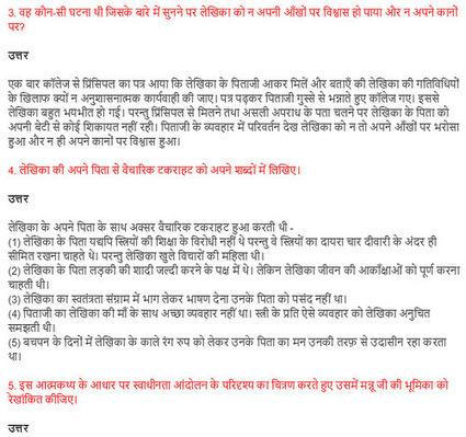 ncert solution for class 10 hindi kshitij
