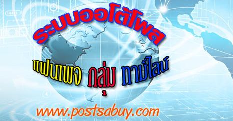 postsabuy ระบบออโต้โพสเฟสบุ๊ค AutoPost Facebook group | สินค้าไอที,สินค้าไอที,IT,Accessoriescomputer,ลำโพง ราคาถูก,อีสแปร์คอมพิวเตอร์ | Scoop.it