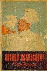 Patin Kuvar [ Sredila: Spasenija Pata Markovic 1935.] | Recepti i kuhinja za pocetnike [ kao ja] | Scoop.it