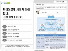 주택 태양광 대여 사업 중기 반란…대기업 제치고 선전 | New Seoul FC Plan | Scoop.it