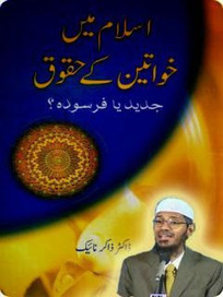 Islam Main Khawateen K Haqooq By Dr Zakir Naik | Free Online Pdf Books | Free Download Pdf Books | Scoop.it