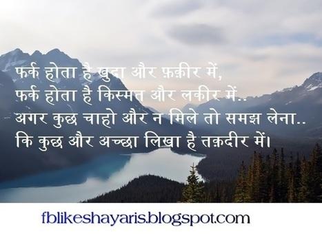 Zindagi Shayari, Hindi Life Shayari Text Messag