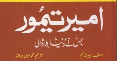 Free Download Urdu Novels and Digest in PDF: Do