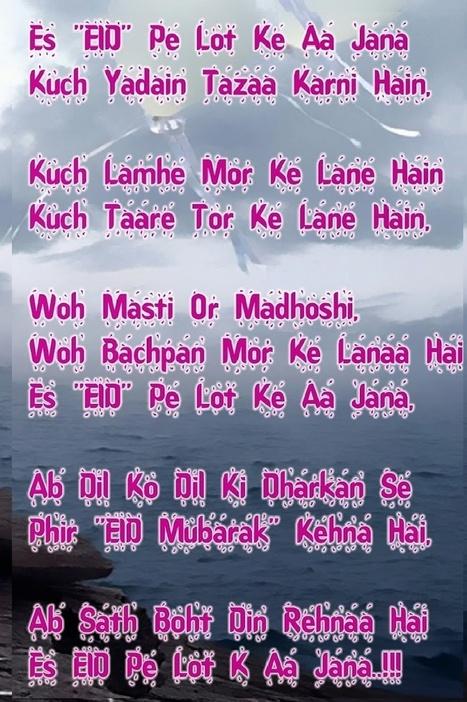 Eid mubarak 10 most beautiful greetings sms car eid mubarak 10 most beautiful greetings sms cards wishes m4hsunfo
